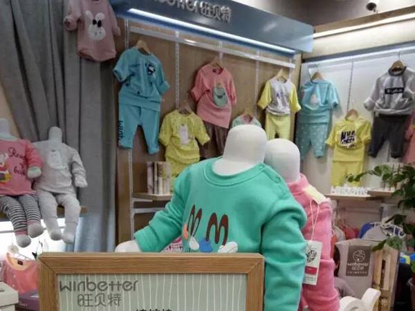 旺贝特店铺展示