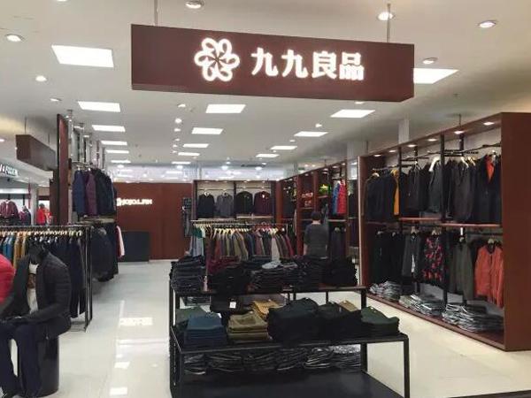 九九良品品牌男装终端店