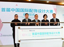 首届中国国际配饰设计大赛启动 为时尚发展开拓途径