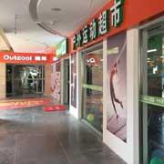 奥库运动户外:体验购物引领下一轮消费增长