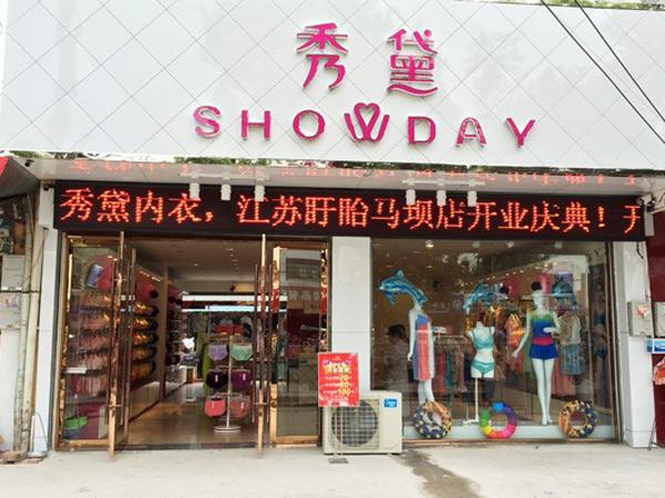 秀黛品牌内衣终端形象店品牌旗舰店店面