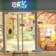 新商机 新模式,芭乐兔首创新零售童装品牌