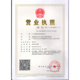 广州瑞朗实业有限公司企业档案