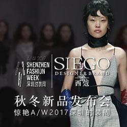 SIEGO西蔻深圳时装周2017/AW新品发布会