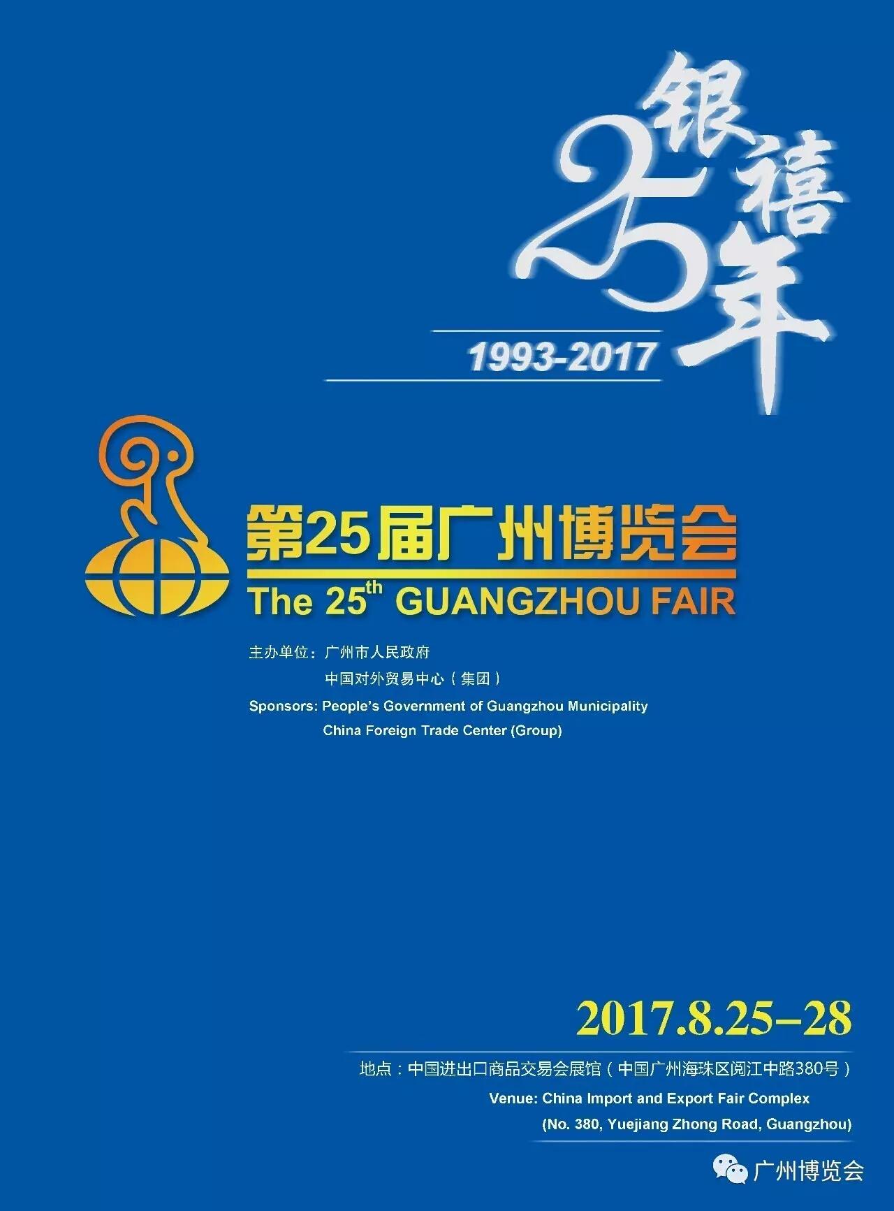 第25届广州博览会