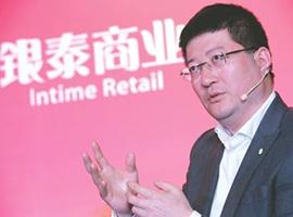 """银泰陈晓东:""""新零售""""不是用来说的,是用来做的"""
