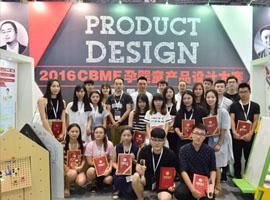 将创意转为商品力 2017CBME孕婴童产品设计大赛启动