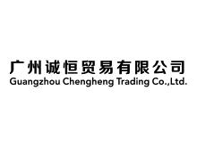 广州诚恒贸易有限公司