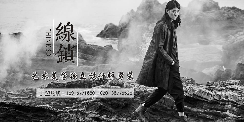 广州意筑服饰有限公司