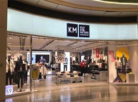 服饰零售业面临巨大冲击 KM为何仍能获得消费者认何?