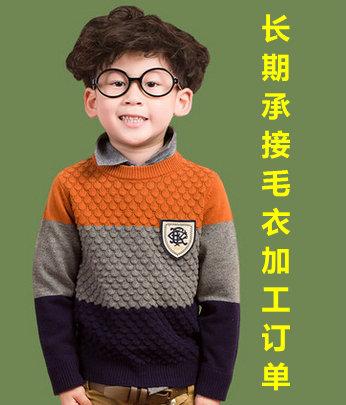 广安童装毛衣加工|四川毛织加工厂
