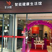 圣天虹智能健康生活馆将入驻江西 带来全新消费体验