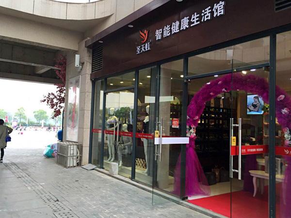 圣天虹智能健康生活馆店铺图