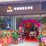 祝贺圣天虹智能健康生活馆江西店正式开业