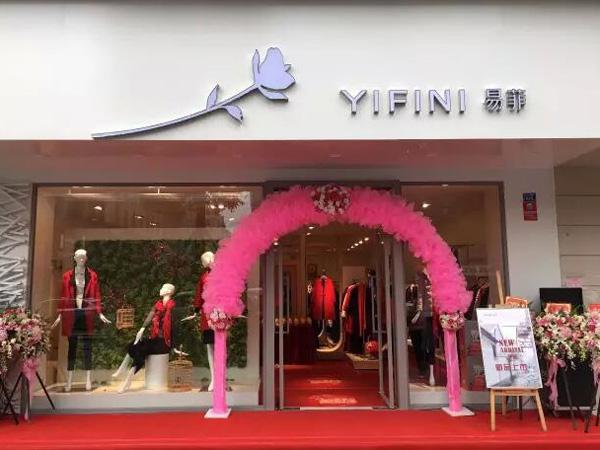 YIFINI易菲女装品牌终端实体店品牌旗舰店店面