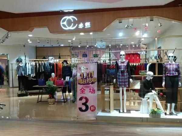 亦熙时尚女装店铺展示