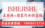 ISHEJISHI,领先的服装柔性供应链快返平台