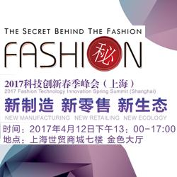 """""""时尚背后的秘密""""2017科技创新峰会"""
