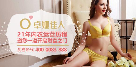 卓娅佳人 ZHUOYAJIAREN 中国内衣连锁第一品牌