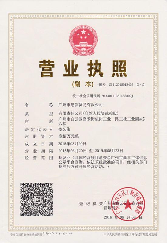广州市思宾贸易有限公司企业档案