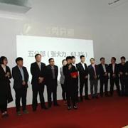 2017长园和鹰第一季度营销大会隆重召开