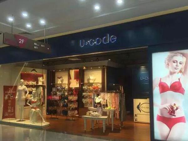诱惑密码(U*CODE)品牌店品牌旗舰店店面