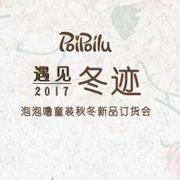 泡泡噜POIPOILU童装2017秋冬新品订货会诚邀您的莅临!