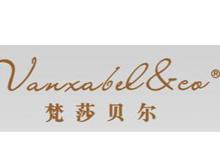 梵莎贝尔内衣品牌