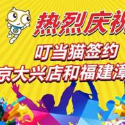 叮当猫童装-继订货会签约大潮后,漳浦新店和大兴新店相继签约并筹备开张!