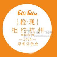 FolliFollie芙丽芙丽「橙·现」2016深冬订货会诚邀莅临
