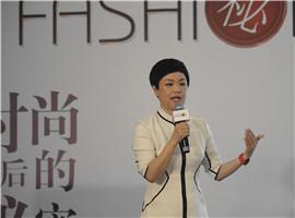 刘佩芳:时尚产业大IP崛起,共建时尚生态圈层