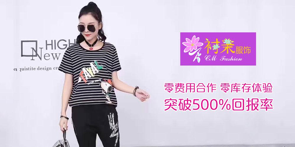 衬茉mo clothing