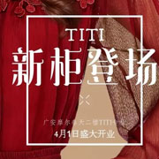 【2F TITI】 新柜登场活动