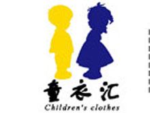 童衣汇童装品牌