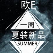 欧E女装2017夏季新品 演绎不平凡黑白