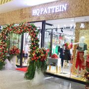 """图案HQ Pattein新店开不停 这一季就要你""""好看""""!"""