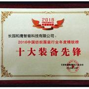 荣誉•长园和鹰荣获2016中国纺织服装行业年度精锐榜十大装备先锋荣誉