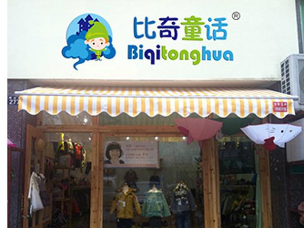 比奇童话店铺展示