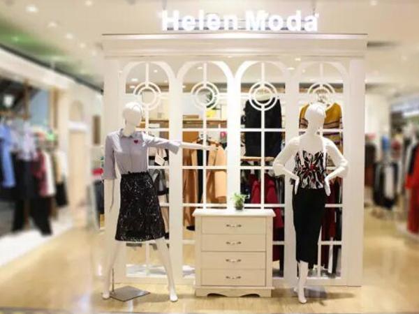 HelenModa时尚女装终端店