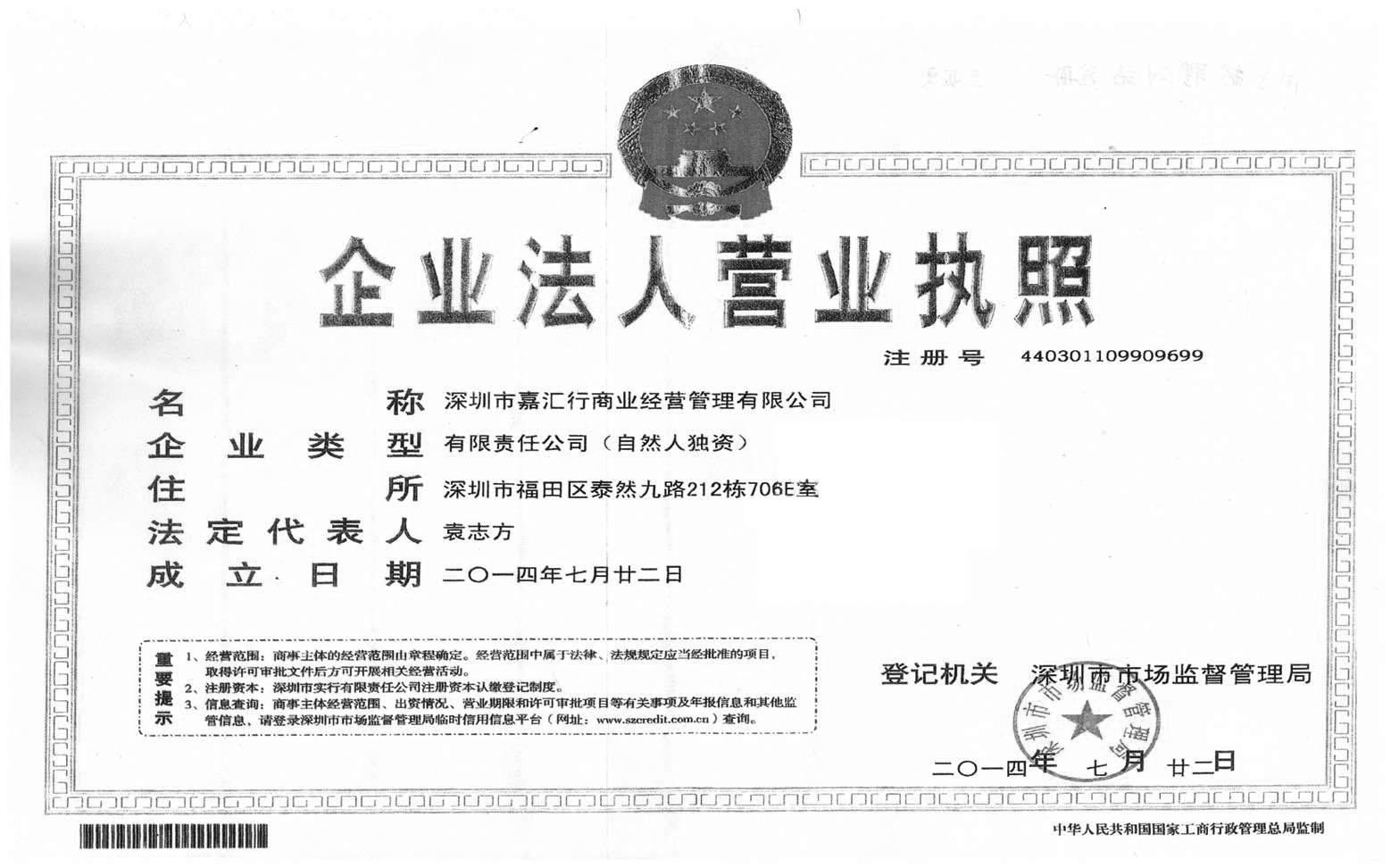 深圳市嘉汇行商业经营管理有限公司_企业档案