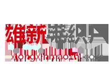 东莞市大朗雄新毛织厂