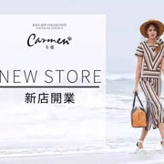 CARMEN | 卡蔓北京新世界店盛大開業
