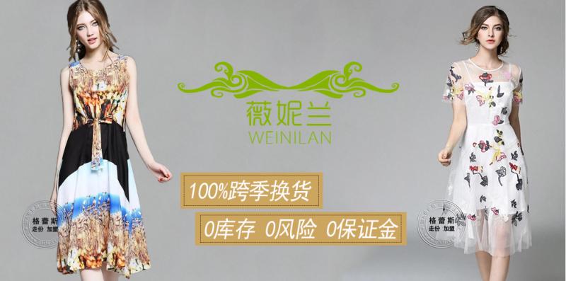 薇妮兰品牌女装折扣批发加盟货源