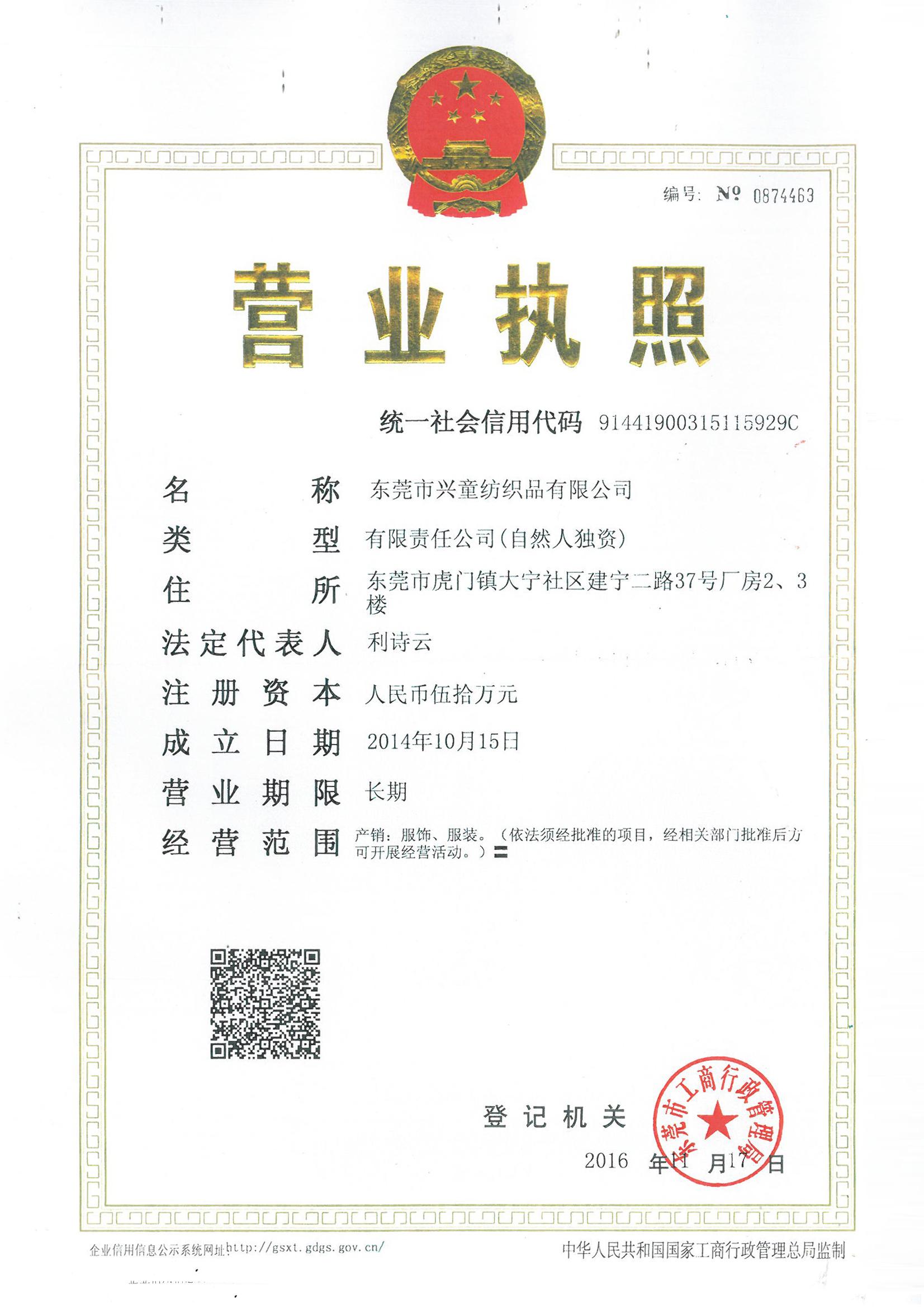 东莞市兴童纺织品有限公司企业档案