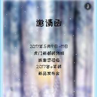 玛宝乐2017冬季年装新品发布会