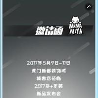 【新品发布会】玛玛米雅2017冬季+年装新品发布会