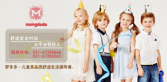 森马集团梦多多童装,大平台,低投入。