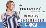 """楚阁TRUGIRL """"时尚女人的衣橱"""""""