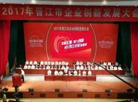 劲霸总裁洪忠信在一票晋江名企业家面前说了这些话