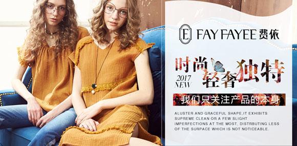 """""""FAY—FAYEE""""都市女性的时尚"""